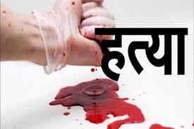 बिहार: पत्नी ने पति के साथ मिलकर की प्रेमी की करदी बेरहमी से हत्या