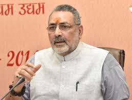 JDU ने किया गिरिराज का विरोध, कहा- बड़बोले नेताओं के बयान पर रोक लगाएं PM मोदी