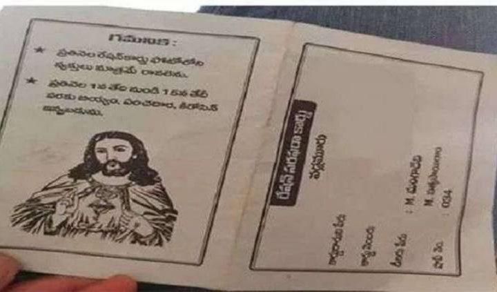 ईसा मसीह की तस्वीर वाला राशन कार्ड वायरल हुआ