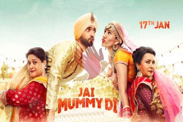फिल्म 'जय मम्मी दी' का मोशन पोस्टर रिलीज